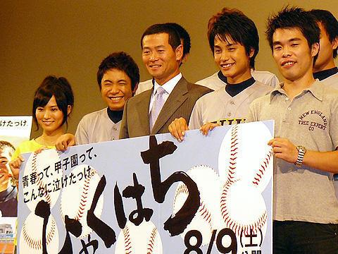 桑田真澄「野球に2つとして同じドラマはない」と、「ひゃくはち」を絶賛