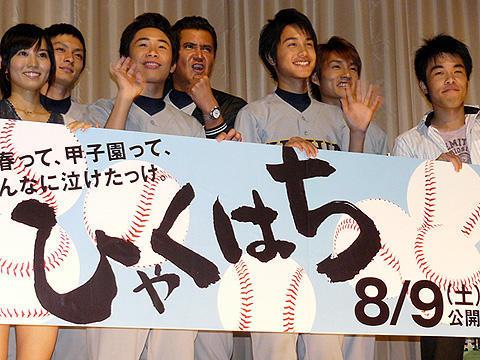 """甲子園大会真っ直中の""""野球の日""""に始球式!「ひゃくはち」初日"""