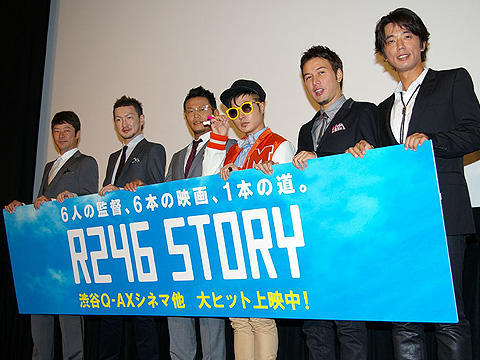 浅野忠信、中村獅童ら6人が監督に挑戦!「R246 STORY」初日