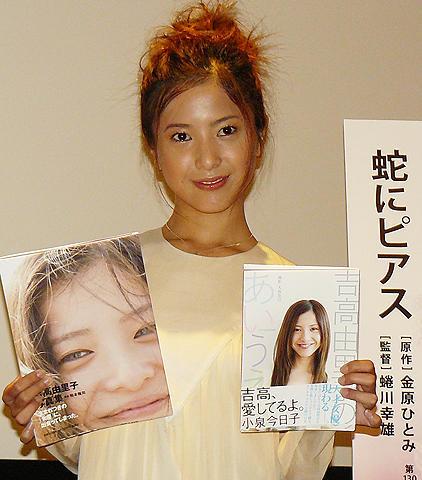 「蛇にピアス」吉高由里子、体当たり演技の影に交通事故体験も!