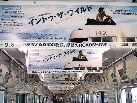「イントゥ・ザ・ワイルド」が山手線を広告ジャック