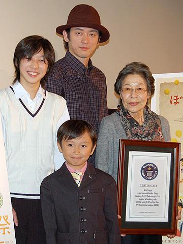 ギネス認定の最高齢主演女優・菅井きんが現役宣言!「ぼくのおばあちゃん」