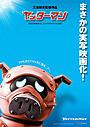 実写版「ヤッターマン」09年3月7日に公開初日決定!
