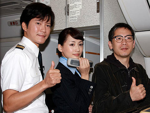 田辺、綾瀬も大興奮!「ハッピーフライト」上空1万メートル試写会