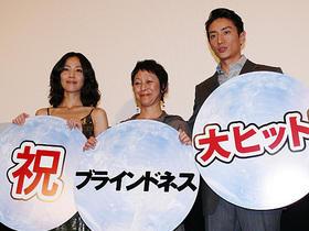 カンヌから半年、待ちに待った日本お披露目「ブラインドネス」