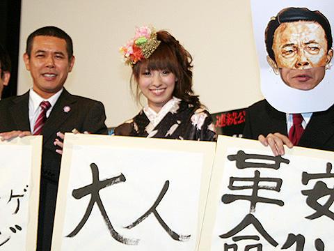 アッキーナが興奮する麻生太郎首相を一蹴?「チェ」試写会で