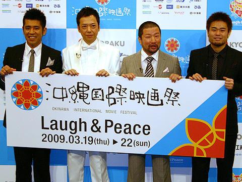 沖縄が4日間、笑いに包まれる!