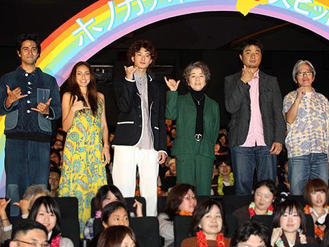岡田将生、倍賞千恵子のツッコミにタジタジ。「ホノカアボーイ」初日
