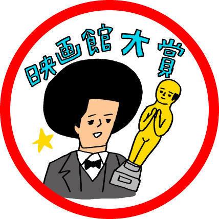 映画館大賞のメインビジュアルは、花くまゆうさく画