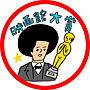 「本屋大賞」に続け!全国の映画館スタッフが選ぶ「映画館大賞」設立