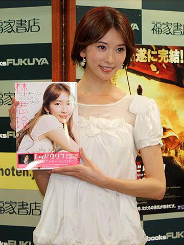 アジア一の美女リン・チーリン、流暢な日本語で初写真集PR!