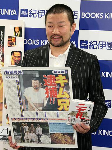 「ニセ札」で小説家デビューのキム兄、「誘惑に負けました」と謝罪!?