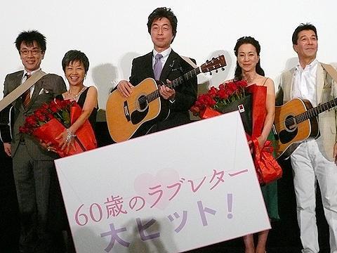 中村雅俊、井上順、イッセー尾形が弾き語り!「60歳のラブレター」初日