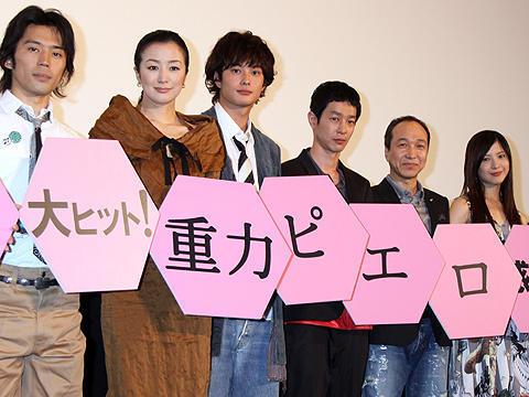 加瀬亮、吉高由里子にびっくり。「重力ピエロ」初日で撮影裏話
