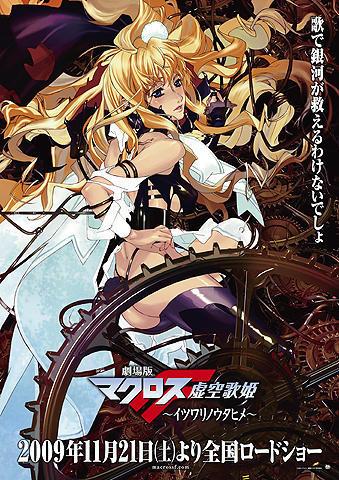 「ヱヴァ」人気でアニメ続々。「マクロスF」劇場版11月21日公開