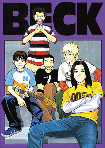水嶋ヒロや佐藤健と一緒に盛り上がれ!「BECK」スペシャルサポーター募集