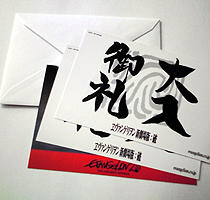 うれしい「大入り」アイテム「ヱヴァンゲリヲン新劇場版:破」