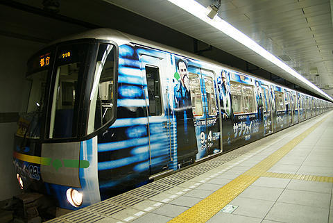 地下鉄ハイジャック映画「サブウェイ123」が都営大江戸線をジャック!