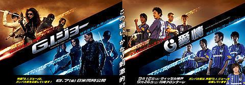 ガンバ大阪×「G.I.ジョー」のコラボポスターが完成!キャッチは「G愛情」