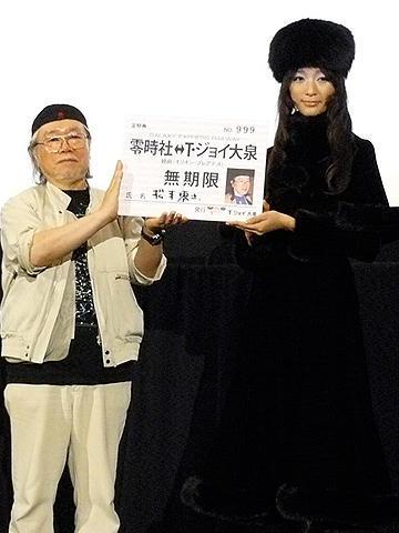 杏がメーテルになって松本零士と対面!「銀河鉄道999」イベント