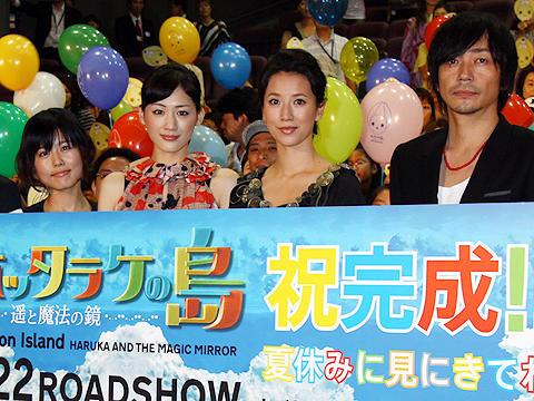 綾瀬はるか「かわいくてお腹がいっぱい」。映画「ホッタラケの島」完成