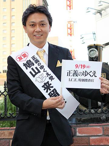 鳩山来留夫が早くも政権交代宣言?「正義のゆくえ」イベント