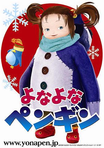 「よなよなペンギン」主人公ココが、ボブスレー日本代表の「顔」に!