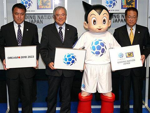 アトムがFIFAワールドカップ日本招致委員会の特別広報大使に就任!