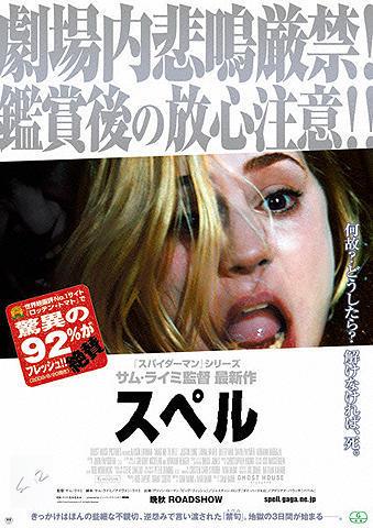 サム・ライミ監督をうならせた「スペル」日本版ポスターって?
