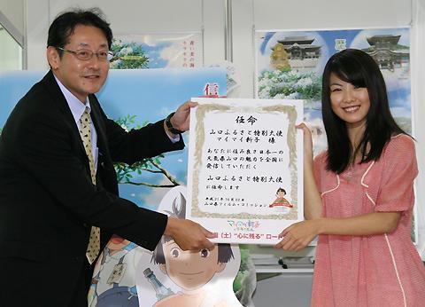 福田麻由子が羽田空港で山口県を熱烈PR