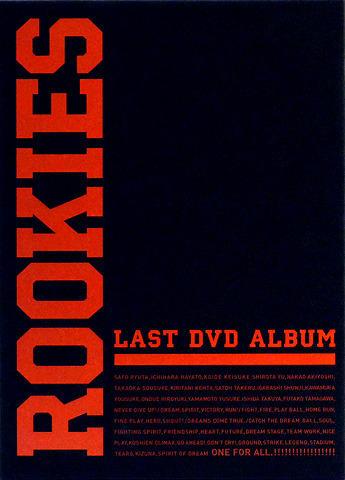 「ROOKIES/卒業」初回50万枚出荷で、DVDでも09年No.1