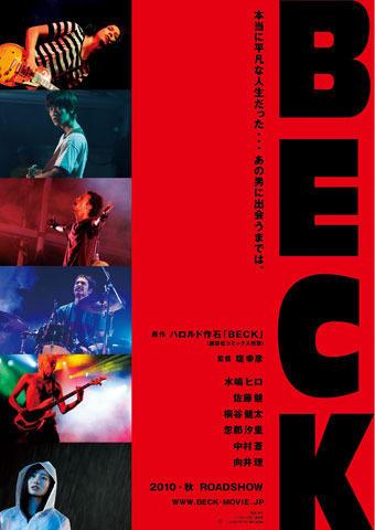 水嶋ヒロが佐藤健が…映画「BECK」ポスター初公開