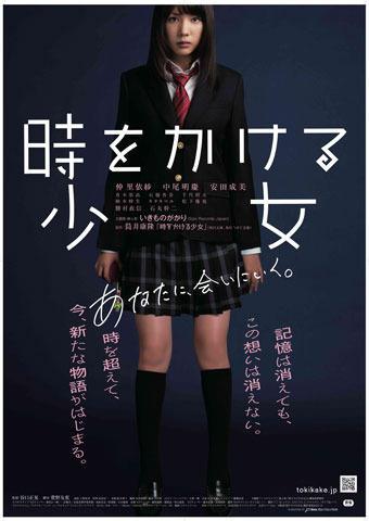 仲里依紗主演「時をかける少女」ポスタービジュアル初公開