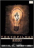 第2回東京フィルメックスの詳細が決定!