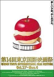 第14回東京国際映画祭。キャメロン・ディアス、今年は本当に来るの!?