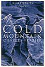 「コールドマウンテン」は、ジュード・ロウとニコール・キッドマンで発進