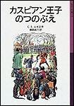「カスピアン王子のつのぶえ」 (岩波少年文庫・刊)「ロード・オブ・ザ・リング」