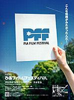 第27回ぴあフィルムフェスティバルが開催