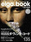 7月21日発売/税込1000円 芸文社・刊「ダ・ヴィンチ・コード」