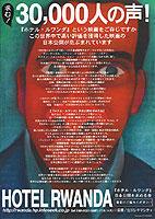 求む配給先!「ホテル・ルワンダ」日本公開を求める運動