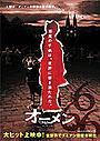 """06年6月6日に""""悪魔の子ダミアン""""があなたの後ろに!?"""