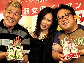 なにやら懐かしい組み合わせ「靴に恋する人魚」