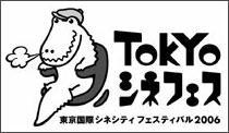 東京国際シネシティフェスティバルのロゴマーク「ムトゥ 踊るマハラジャ」