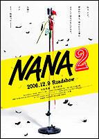 「NANA2」ポスター「NANA」