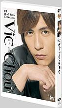 "F4 Real Film Collection ""Vic Chou ヴィック・チョウ"" 10月6日発売/¥4980(税込) ワーナー・ホーム・ビデオ"