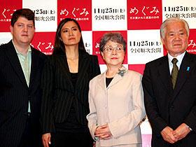 (左から)監督のクリス・シェリダン、パティ・キム夫妻、横田夫妻「めぐみ 引き裂かれた家族の30年」