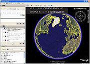 Google Earthを使った キャンペーン画面「ダ・ヴィンチ・コード」