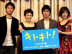 (左から)吉田康弘監督、大竹しのぶ、石田卓也、平山あや「キトキト!」