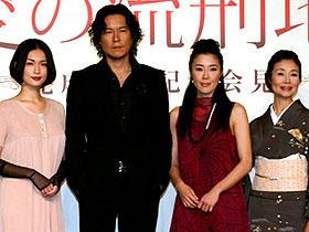 「愛の流刑地」(左から)長谷川京子、豊川悦司、 寺島しのぶ、富司純子「愛の流刑地」