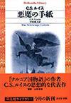 「悪魔の手紙」(文庫) 平凡社/1050円「ナルニア国物語 第1章:ライオンと魔女」
